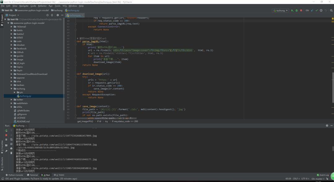 GitHub 热门:各大网站的 Python 爬虫登录汇总
