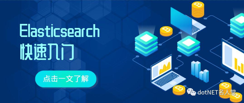 .Netcore 上简单使用 ElasticSearch(3)