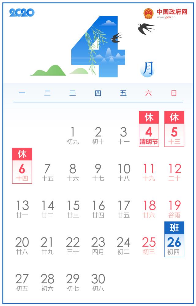 五一休 5 天,十一休 8 天,一图看懂 2020 年放假安排!