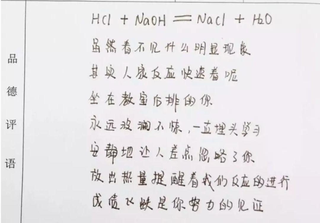 这个孩子嘛……HCl+NaOH=NaCl+H₂O