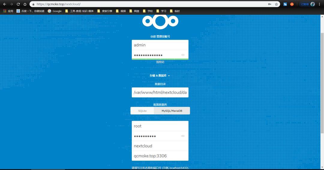 利用 Nextcloud 搭建个人私有网盘