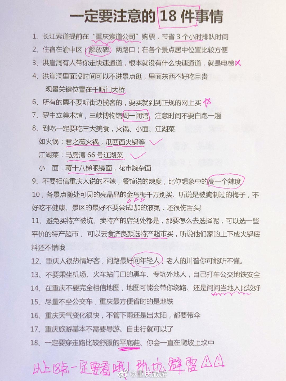 重庆三天两夜超详细攻略