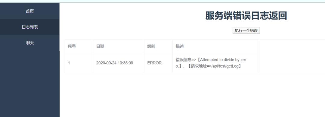 SignalR+Vue+Log4net 实时日志推送