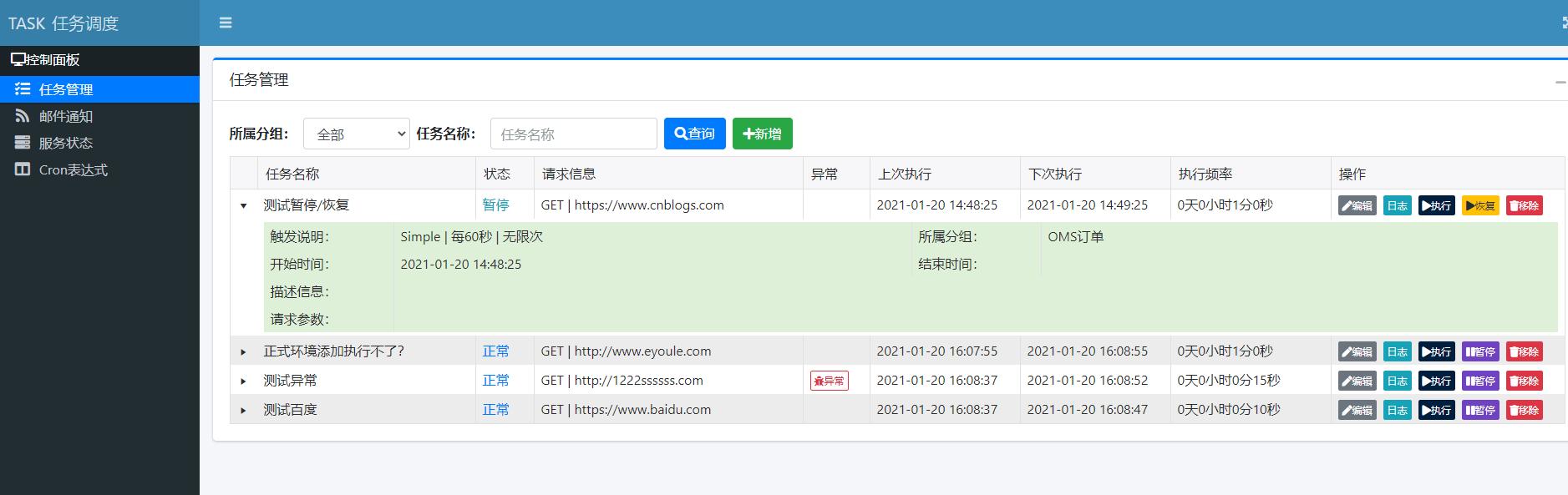 基于 Asp.Net Core 5.0 依赖 Quartz.Net 框架编写的任务调度 web 管理平台