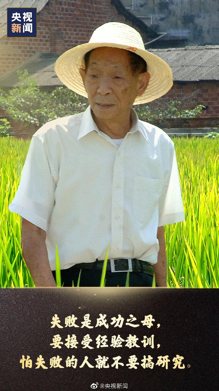 致敬杂交水稻之父-袁隆平
